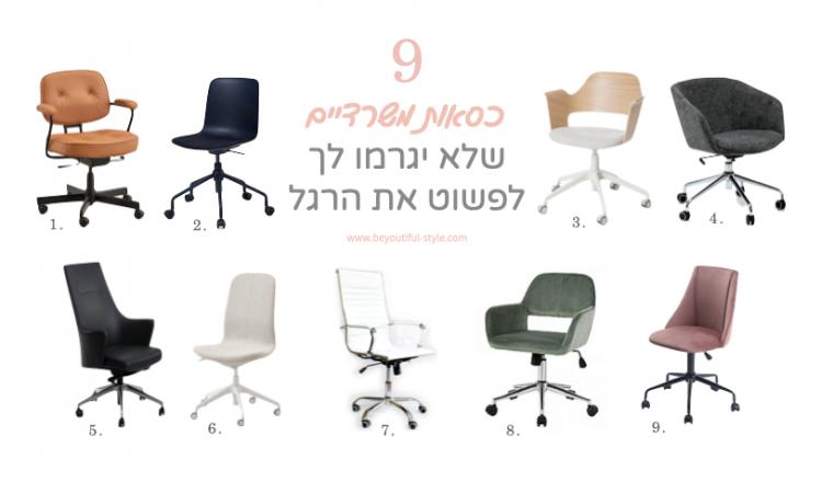 9 כסאות משרדיים שלא יגרמו לך לפשוט רגל